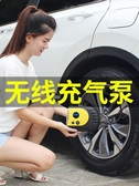 無線充氣泵 車載充氣泵無線充電便攜式小轎車汽車車用家用輪胎電動加氣打氣筒