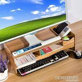 電腦顯示器增高架子支底座屏辦公室用品桌面收納盒鍵盤整理置物架      時尚教主
