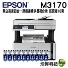 【搭T03Q100原廠墨水十瓶】EPSON M3170 黑白高速四合一連續供墨複合機 三年保固