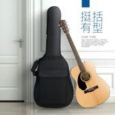 民謠吉他包41寸加厚40琴袋吉他琴包36木吉它套背包38雙肩學生通用 潮流衣舍