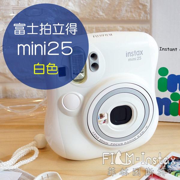 【菲林因斯特】富士拍立得 Fujifilm instax mini25 mini 25 白色 含自拍鏡近拍鏡 /另套餐