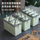 雪糕模具家用自制兒童冰淇淋DIY凍冰糕冰格自制冰棒【宅貓醬】