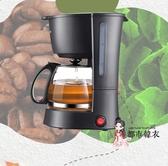 咖啡機 煮咖啡機家用迷你美式滴漏式全自動小型咖啡壺T