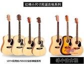 吉他 34 36寸吉他單板38 39寸小民謠兒童便攜30寸旅行電箱吉他T