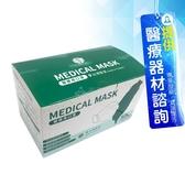 來而康 丰荷 一般醫用口罩 (50片/盒) 兩盒販售 藍綠兩色隨機出貨 不挑色 鋼印
