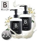 【Brown J s】白麝香絲柔香氛潤膚乳(玻尿酸+維它命E)300ml-兩入組