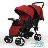 【618好康又一發】雙胞胎二胎雙人手推車輕便折疊可坐躺嬰兒推車