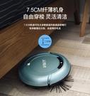 掃地機器人家用衛博士智慧掃拖一體機三合一自動長續航洗擦吸塵器 小山好物