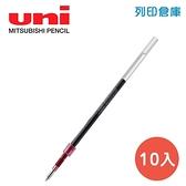 UNI 三菱 SXR-38 紅色 0.38 國民溜溜鋼珠筆芯 10入/盒