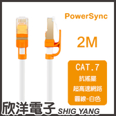 群加 RJ45 CAT.7 10Gbps 抗搖擺超高速網路線-圓線(白色) /2M(CLN7VAR9020A) PowerSync包爾星克