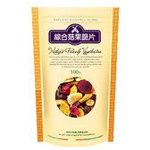 綠源寶~綜合菇果脆片120公克/包