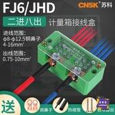 電線連接器 二進八出接線盒電表分線器家用分線盒8出帶接線端子排220V配電箱