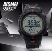 時尚大螢幕多功能男士電子錶LED防水游泳戶外運動手錶男錶 台北日光