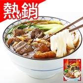 【捷康】人氣紅燒牛肉麵/包(680G/包)【愛買冷凍】