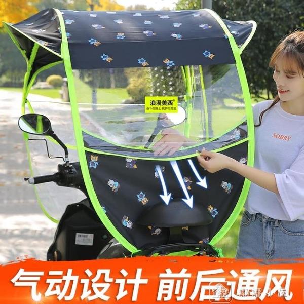 遮陽傘 電動機車雨棚新款機車擋風罩擋雨防曬遮雨蓬自行車防雨傘加厚 YXS 【快速出貨】