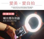 女神自拍環 補光燈環 環狀補光燈 自拍燈【BB0004】三種調光模式 超美色溫 自然補光燈