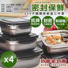 【m.s嚴選】方型304不鏽鋼保鮮盒三件組-4入組