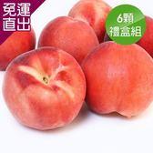 愛上水果 美國空運加州水蜜桃6顆禮盒組(約240g/顆)【免運直出】