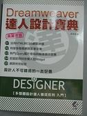 【書寶二手書T6/電腦_JL3】Dreamweaver達人設計寶典_黃英展