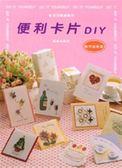 書 巧思系列(9 ):便利卡片DIY