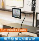 【妃凡】懶人時尚 通用型 懶人支架 平板 床頭 支架 適用各廠牌 7-10吋 iPad Air 5 T3100 P5200