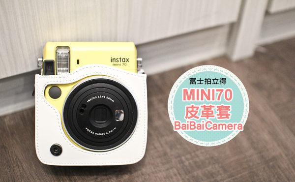 BaiBaiCamera 白色  mini70 MINI 70 皮套 皮革包 皮革套 相機包 皮質包 另售拍立得空白底片