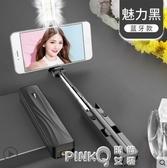 迷你自拍桿通用型蘋果7藍芽三腳架iPhone華為oppo手機直播補光拍照小米  (pink Q 時尚女裝)