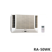 【HITACHI日立】8-10坪 定頻雙吹式窗型冷氣 RA-50WK 免運費 送基本安裝