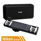 Kamera CamFi 卡菲機頂外接套裝組 WIFI 無線取景控制器 熱靴1轉2支架 Nikon 專用 閃光燈 觸發器