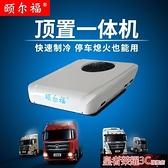 車載空調 駐車空調制冷隱藏式頂式一體機24v12v變頻工程貨車加裝空調YTL