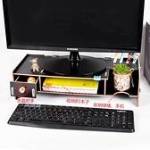 熒幕架 臺式電腦顯示器增高架子屏幕墊高底座支架辦公室桌面收納盒置物架【快速出貨八折下殺】