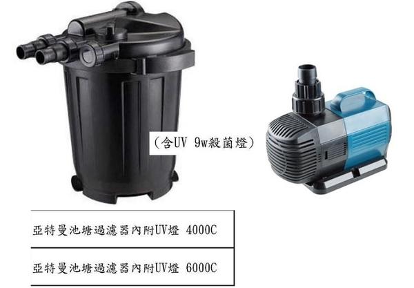 台中水族}  亞特曼 池塘/魚池過濾器 內附UV殺菌燈-(10000--15000L/H) -含9000L/H馬達 特價