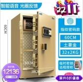 歡慶中華隊保險櫃家用指紋密碼辦公室全鋼防盜入墻小型指紋保險箱LX