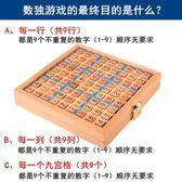 兒童棋類益智數獨游戲棋九宮格 小學生數讀 邏輯思維訓練玩具親子