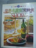 【書寶二手書T5/餐飲_ZEE】世界名廚創意美食SHOW_唵阿吽編輯部