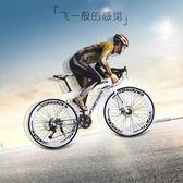 腳踏車 成人公路賽車死飛腳踏車彎把男女活飛實心胎變速整車熒光肌肉單車 俏女孩