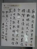 【書寶二手書T5/少年童書_PCZ】上海道明_第二十六屆聯誼拍賣會_中國書畫二_2017/6/23