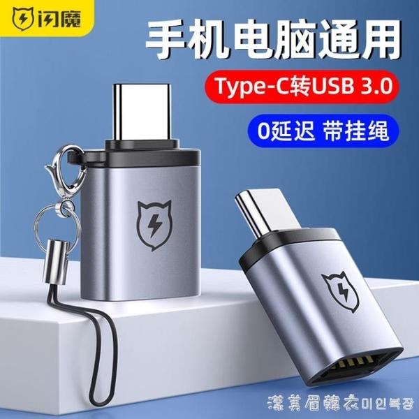 閃魔otg轉接頭type-c轉usb數據線tpc轉usb3.0安卓通用手機連接u盤轉換器