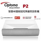 家庭劇院投影機【台北名展音響】OPTOMA奧圖碼 P2 超短焦 4K 智慧雷射家庭劇院投影機 贈3D眼鏡~