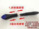 fix 強化雷射修復膠補充包 光膠筆 五秒膠 修補神器 熱熔膠 瞬間膠 紫光膠修復筆 修補 TV