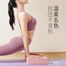 瑜伽磚女舞蹈練功輔助工具高密度初學者泡沫磚成人瑜伽健身磚 3C優購