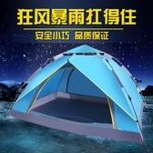 戶外全自動帳篷3-4人野外露營防雨雙層 休閑帳篷套裝 PA2185 『黑色妹妹』