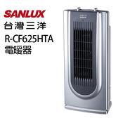 台灣三洋 SANLUX  電暖器 R-CF625HTA