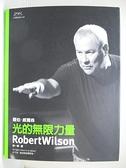 【書寶二手書T1/藝術_E5H】光的無限力量-羅伯‧威爾森Robert Wilson_耿一偉