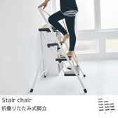 四層折疊梯摺疊梯梯子馬椅梯A 字梯【R0051 】四層折疊家用梯樓梯椅MIT  製收納專科