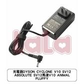 充電器DYSON CYCLONE V10 SV12 ABSOLUTE SV12馬達V10 ANIMAL FLUFFY