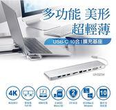 ATEN 多功能美形超輕薄ATEN USB-C 10合1擴充基座 (UH3234)【迪特軍】