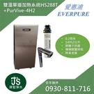 愛惠浦 雙溫加熱系統單道式淨水設備 HS...