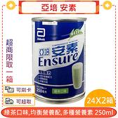 特惠品 亞培安素 綠茶口味 250ml*24入*2箱 效期2021.09*愛康介護*