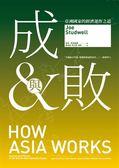 (二手書)成與敗:亞洲國家的經濟運作之道